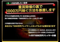 1000manenplayerkeikaku