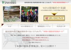 winsjouhoukyoku