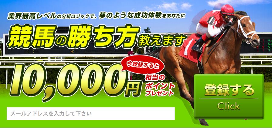 競馬リンクス_10000円分ポイントプレゼント