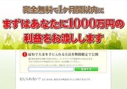 1000manennoriekiwosakiniowatasisimasu