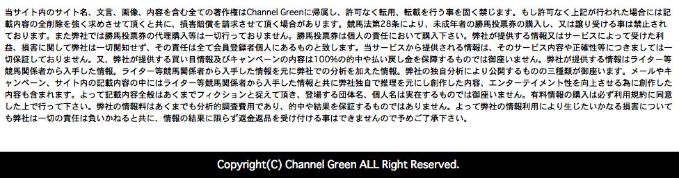 チャンネルグリーン_ログイン前の注意書き