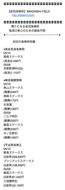 BAKENSHI FIELDメール画像01