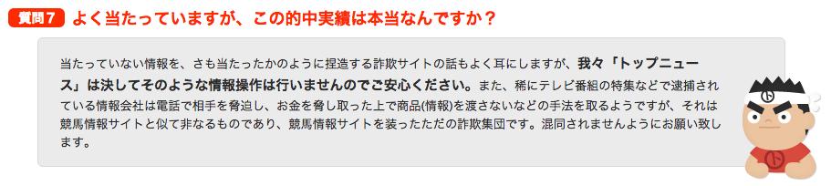 トップニュースTopNews_Q&A