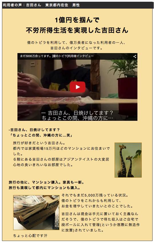 億のトビラ_会員のインタビュー動画