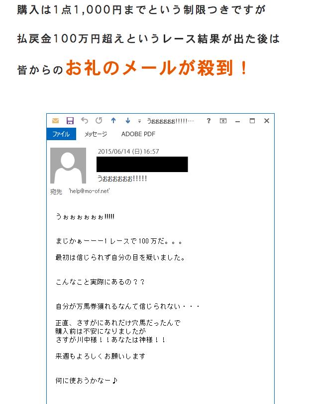 川中式的中術_会員からのメール