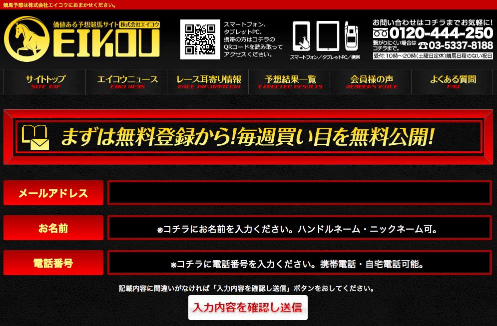 エイコウ-EIKOU_電話番号入力