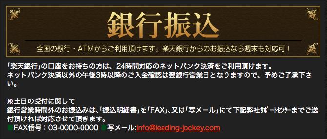 リーディングジョッキーLeading Jockey_銀行振込