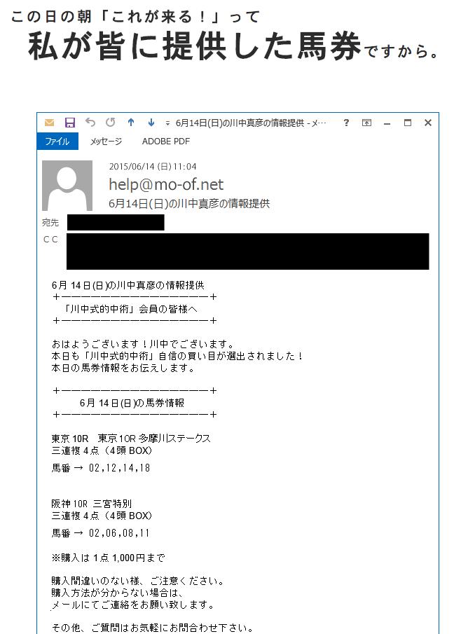 川中式的中術_川中真彦氏からのメール