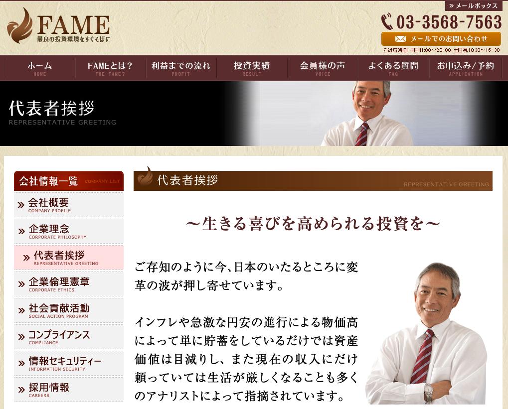 フェイムFAME_代表画像