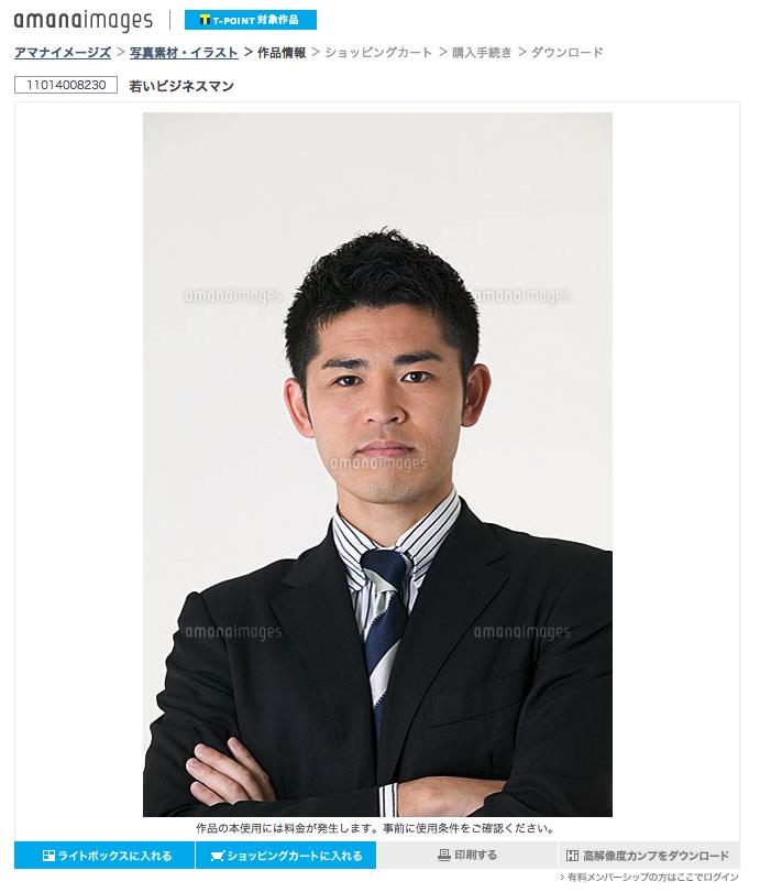 ダイレクトDIRECT_丸山孝之素材画像