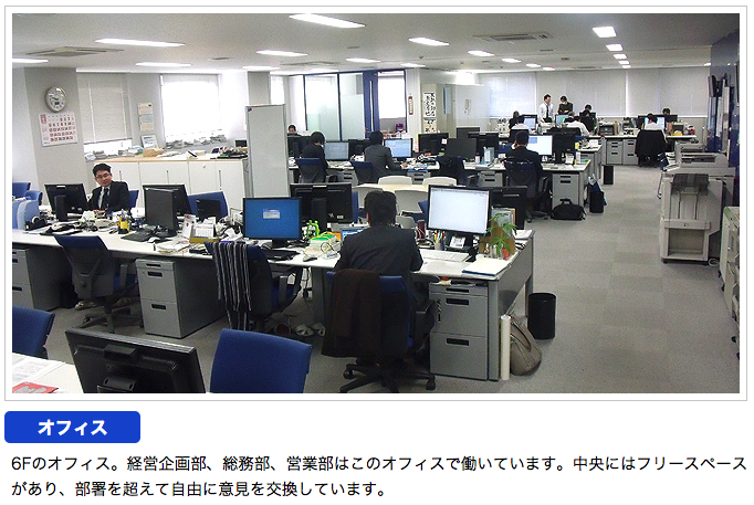 ダイレクトDIRECT_社内紹介使用写真01