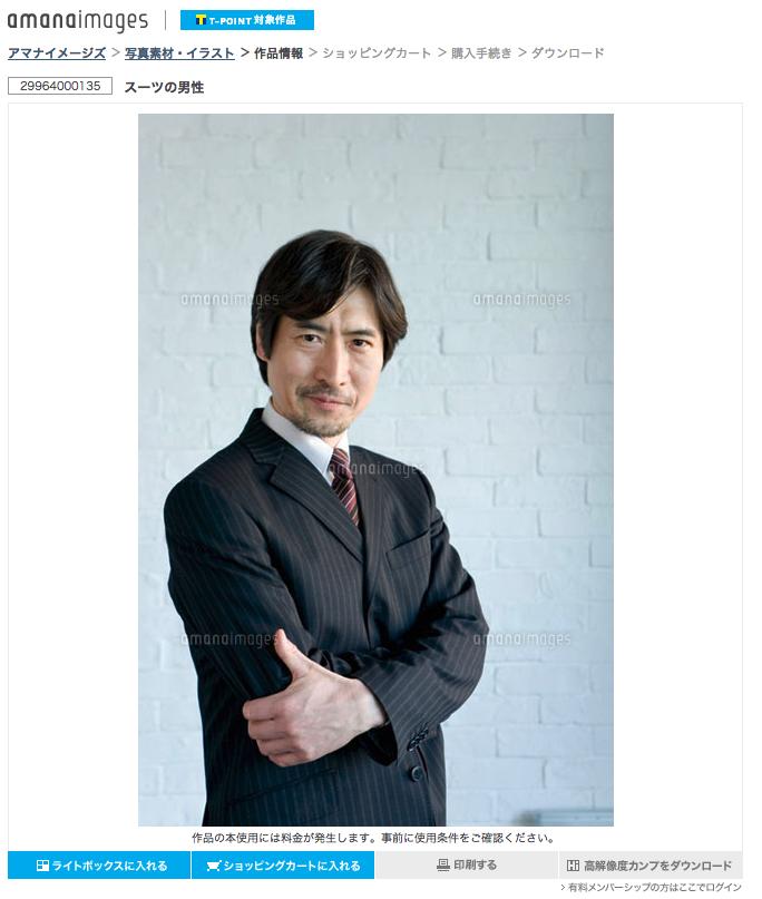 フェイムFAME_社員画像素材