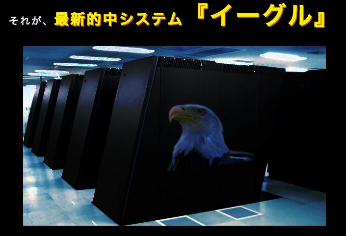 最速で一億円フィールドエンズ_最新的中システムイーグル