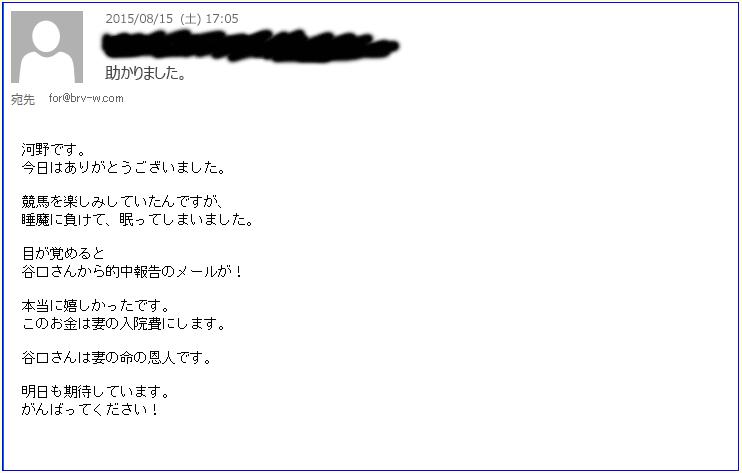 早い者勝ち 100万円プレゼント_谷口隼人とのメール01