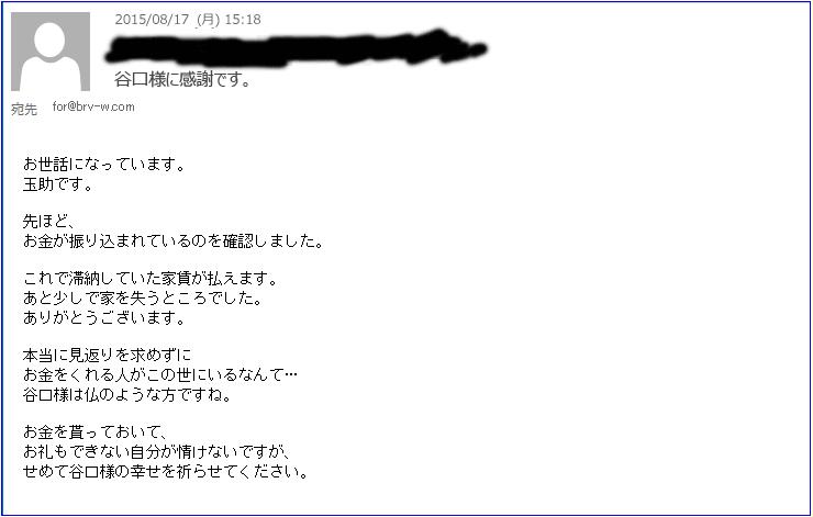 早い者勝ち 100万円プレゼント_谷口隼人とのメール02