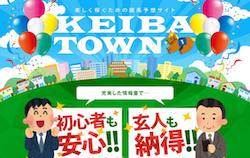 競馬タウン(KEIBA TOWN)