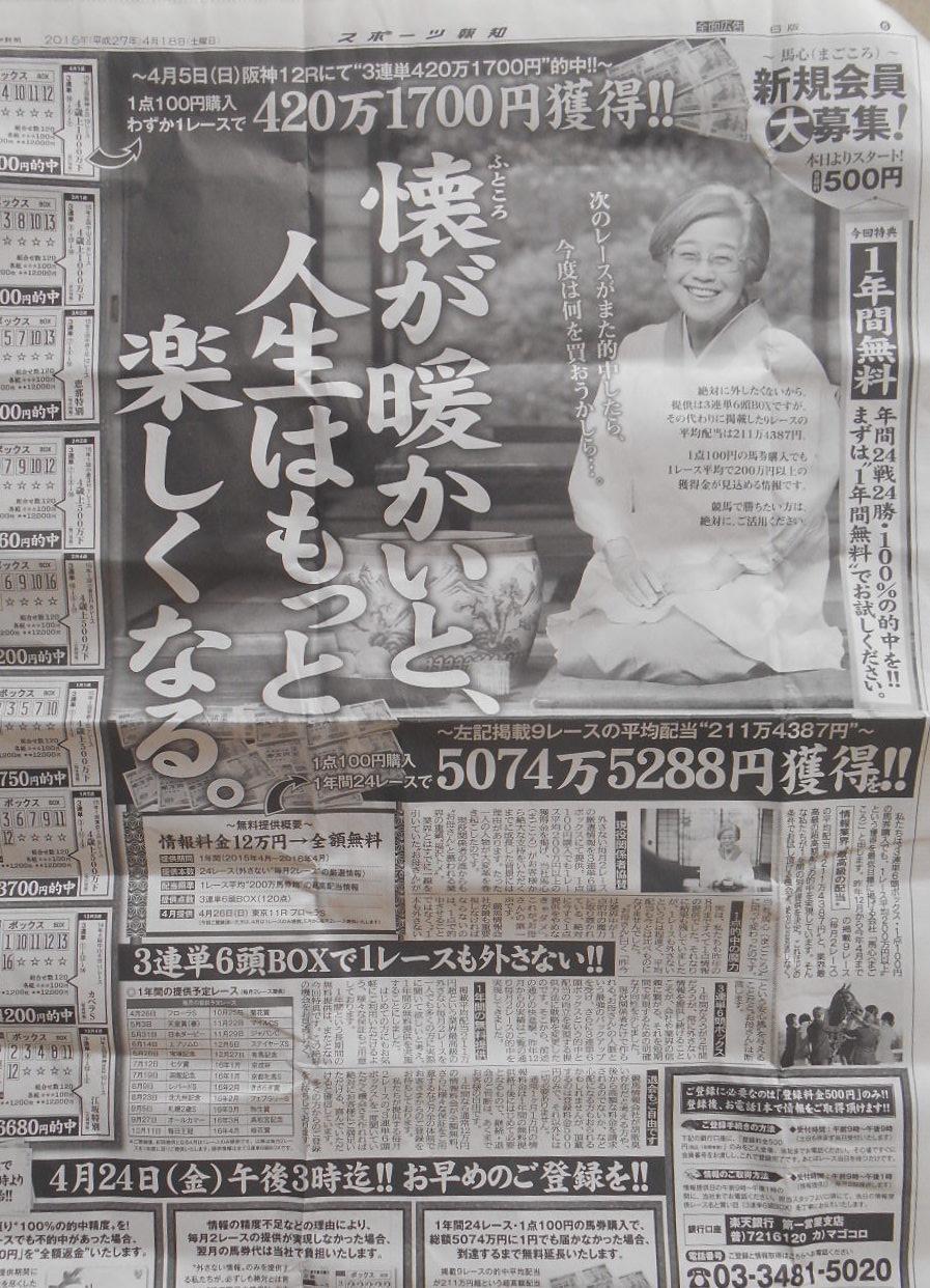 馬心まごころ_新聞の広告