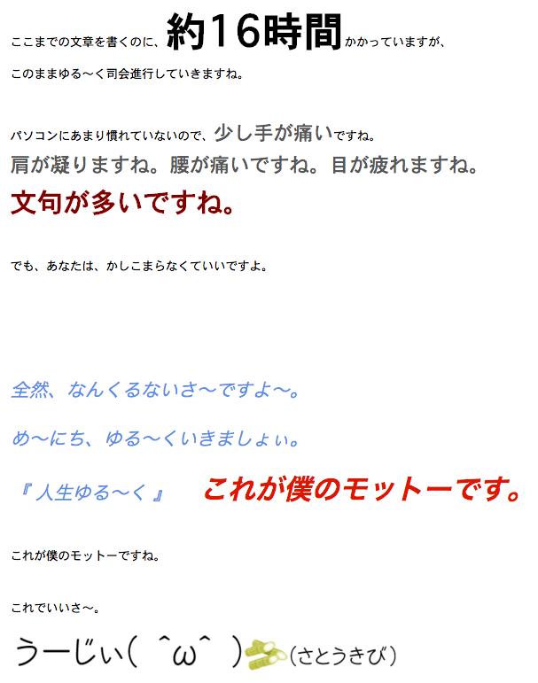 ソーキそばAC_冨名腰守の文章01