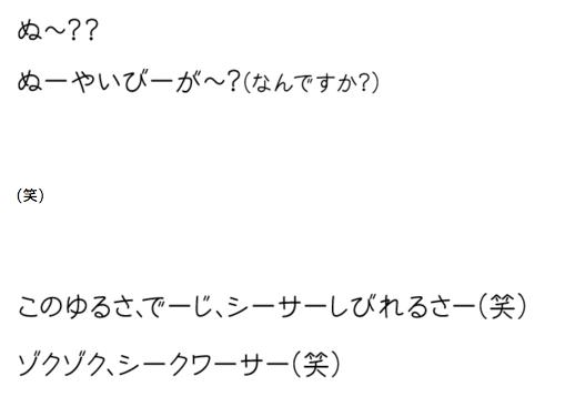 ソーキそばAC_冨名腰守の文章02