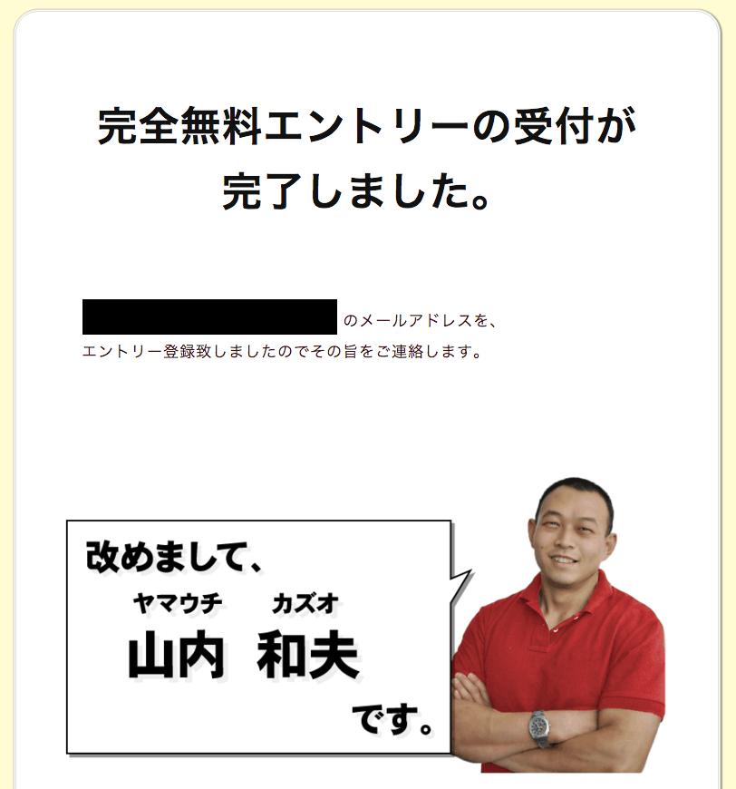 山内和夫の三連複情報_登録ページ02