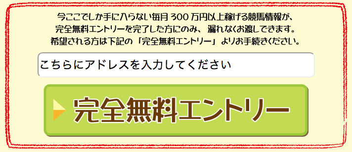 山内和夫の三連複情報_登録フォーム