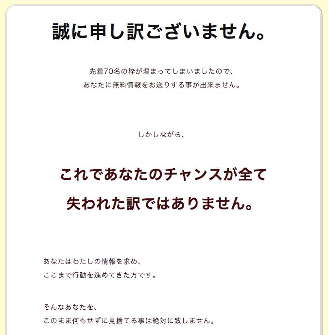 山内和夫の三連複情報_登録後ページ