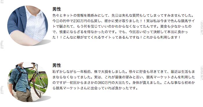 競馬マーケット_お喜びのご連絡人物画像01