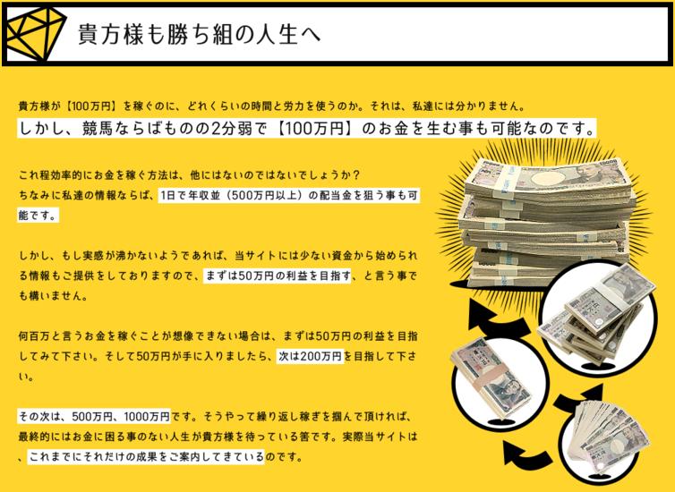 KEIBAフリーク_サイトトップ札束画像01