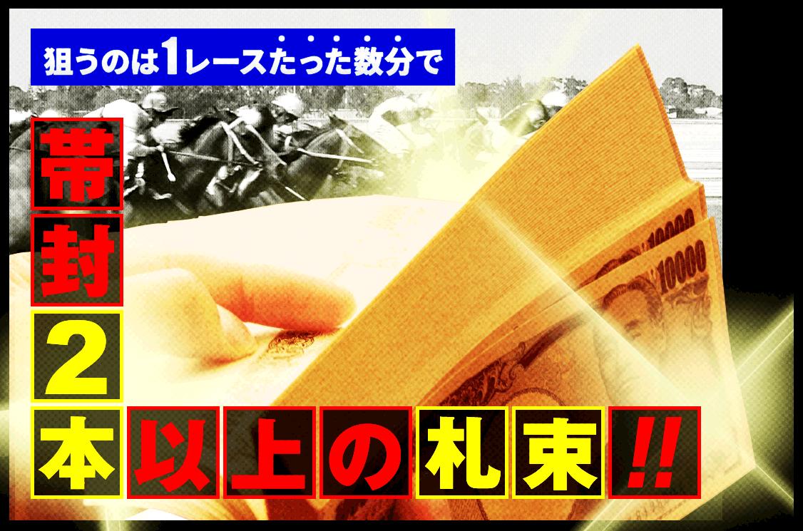 KEIBAフリーク_ハイスペック馬券札束画像01