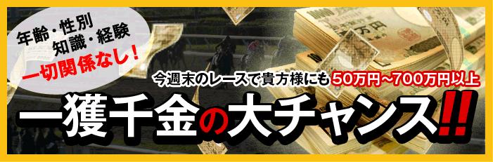 KEIBAフリーク_サイトトップ札束画像02