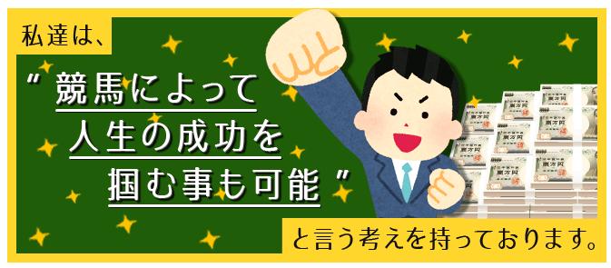 KEIBAフリーク_サイト紹介札束画像
