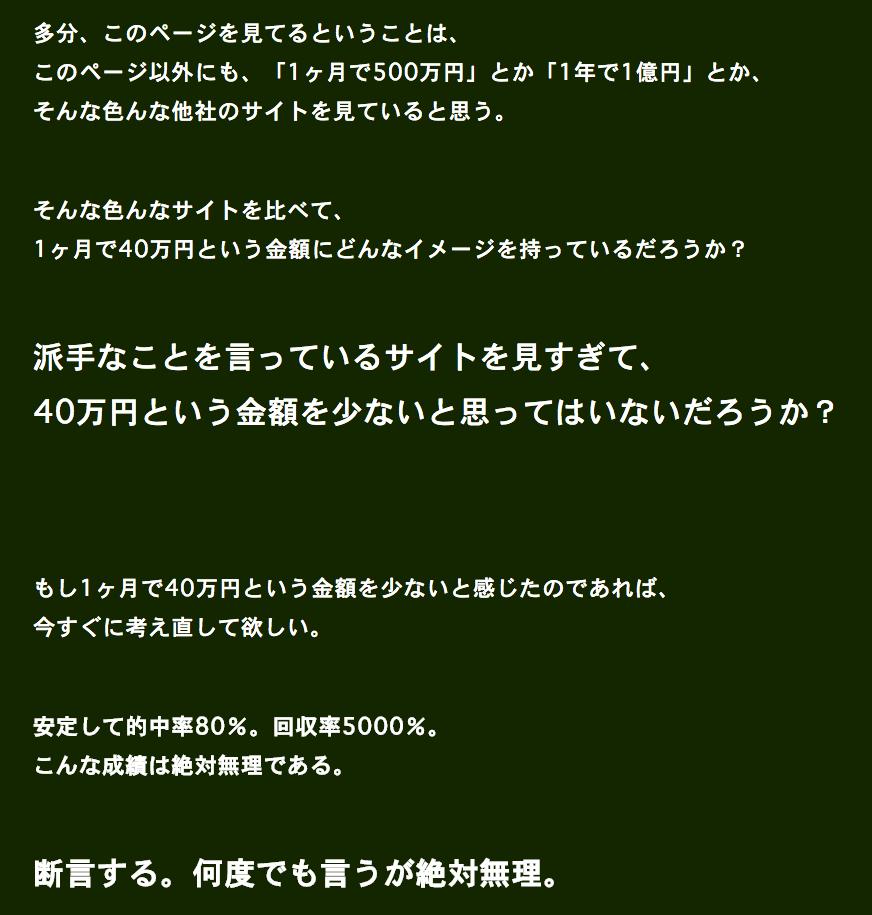 あんたは競馬で40万円稼げるか?_自社サイトを否定?