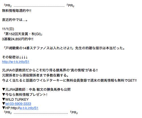 中島敏文のweekly競馬_登録完了メール