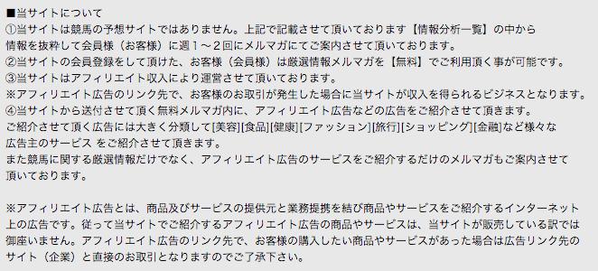 中島敏文のweekly競馬_競馬予想サイトを否定02