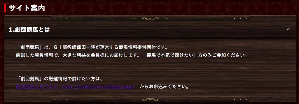 劇団競馬_サイト案内
