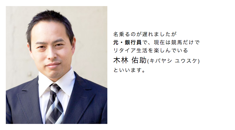 銀行流1000円→50万円錬金術_木林佑助について