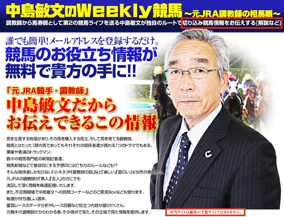 中島敏文のweekly競馬_競馬予想サイトを否定