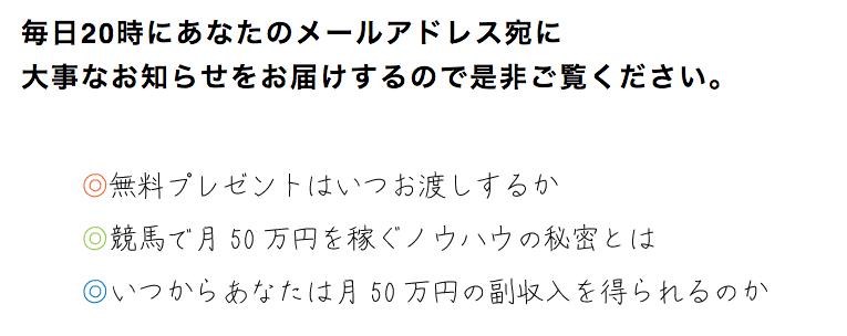 銀行流1000円→50万円錬金術_メールの内容