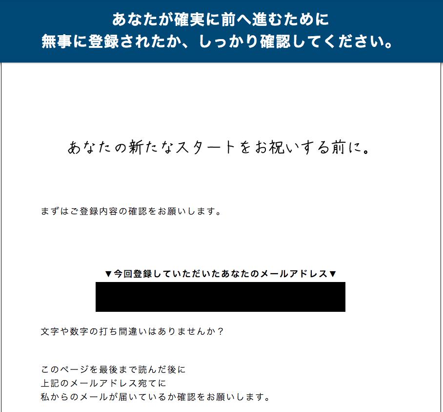 銀行流1000円→50万円錬金術_登録後