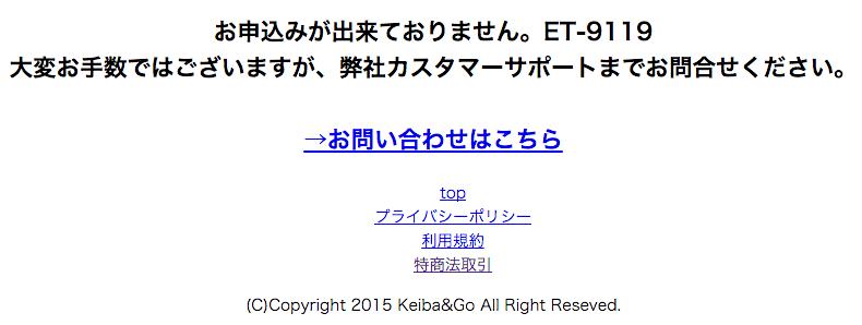 Keiba&Goケイバ&ゴー_登録後のページ