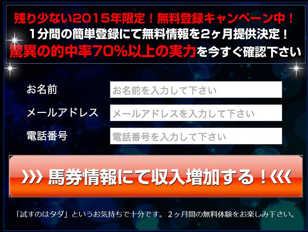 Keiba&Goケイバ&ゴー_電話番号入力
