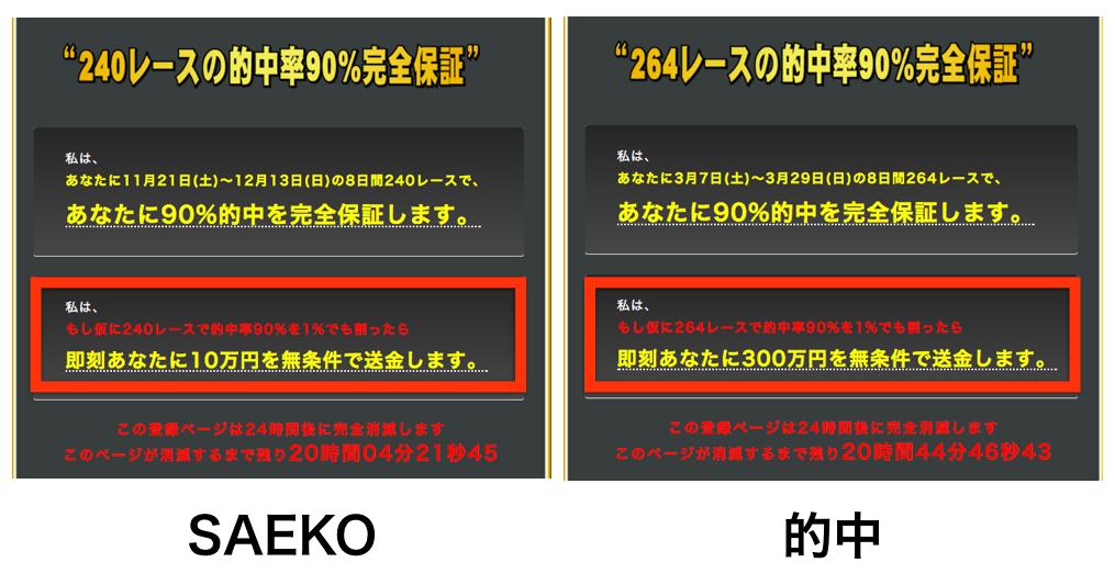 SAEKOサエコ_的中と酷似03