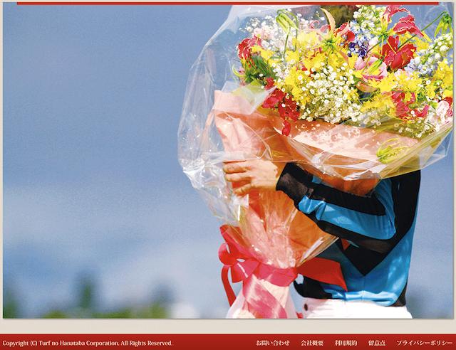 ターフの花束トップ画面