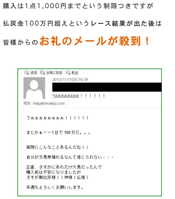 的中朝比奈塾_お礼メール