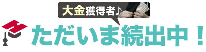 ホースアカデミーHORSE ACADEMY_札束画像03