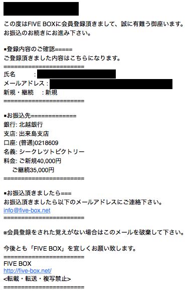 ファイブボックスFIVE BOX_振込先名義