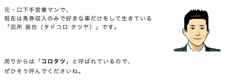 3コイン競馬_田所辰也さん