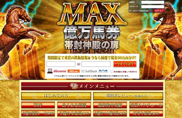 MAX億万馬券_連勝競馬WINGODと酷似02