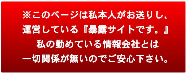 NONFICTIONノンフィクション_言い分03