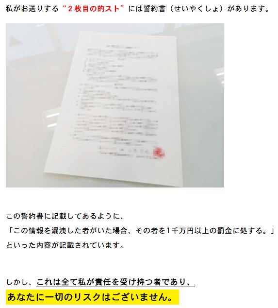 NONFICTIONノンフィクション_言い分04